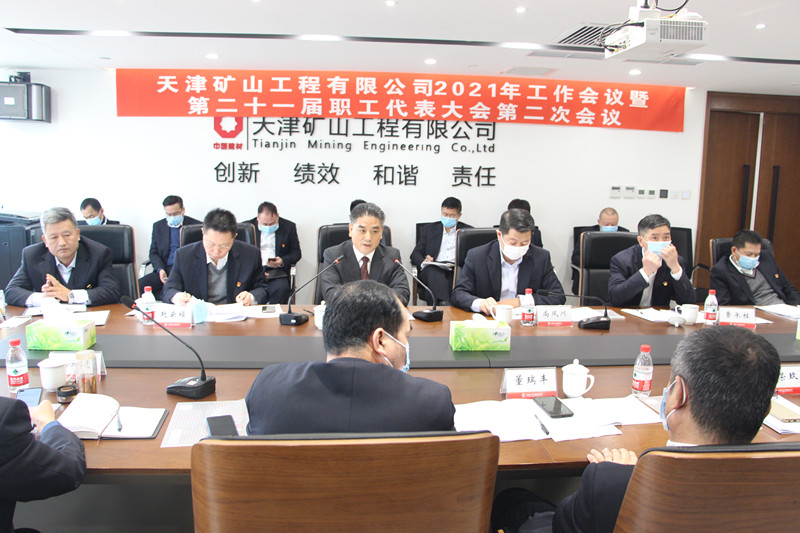 公司召开2021nian工作会暨er十一jieer次zhi